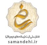 نماد اعتماد رسانه نیر وب