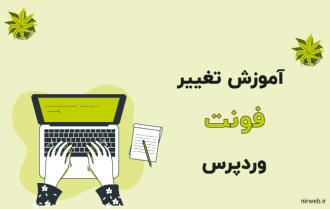 آموزش تغییر فونت سایت وردپرسی