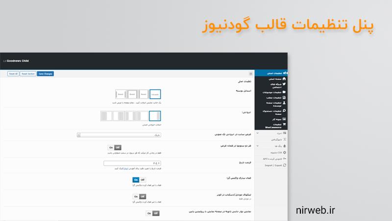 پنل تنظیمات قالب گودنیوز