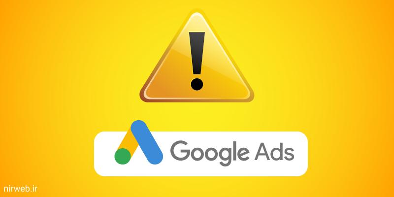 محتوای دارای محدودیت در گوگل ادز