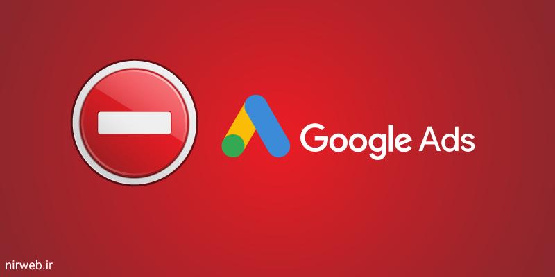 محتوای ممنوع در گوگل ادز