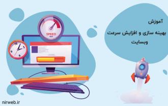 آموزش افزایش سرعت سایت در وردپرس