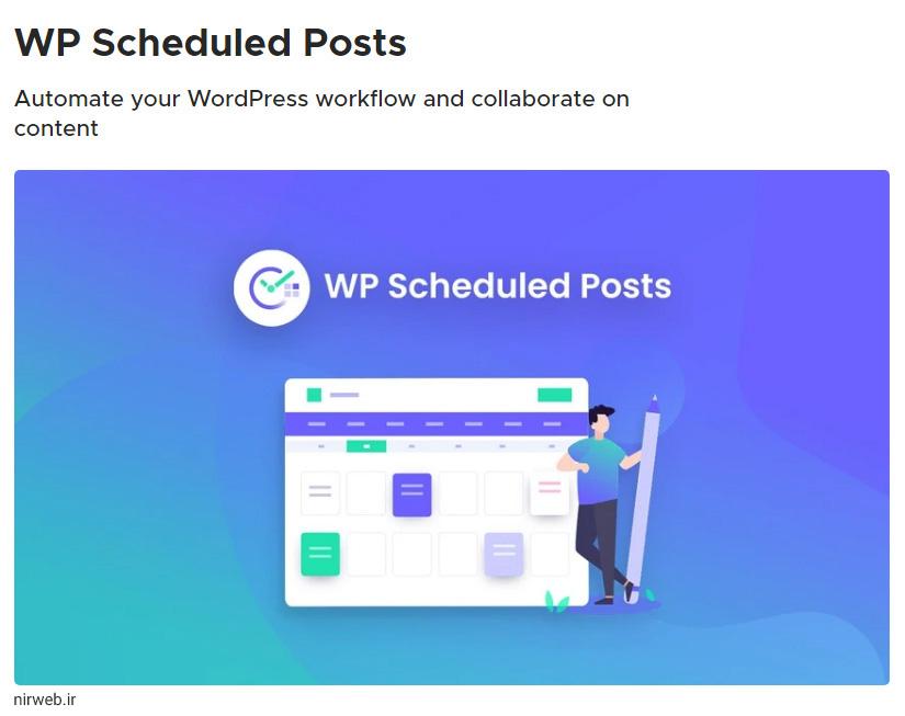 افزونه WP Scheduled Posts