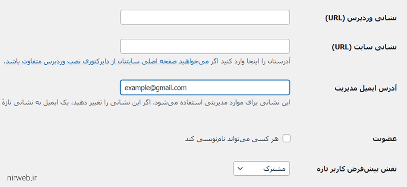 تغییر ایمیل مدیریت وردپرس در پیشخوان