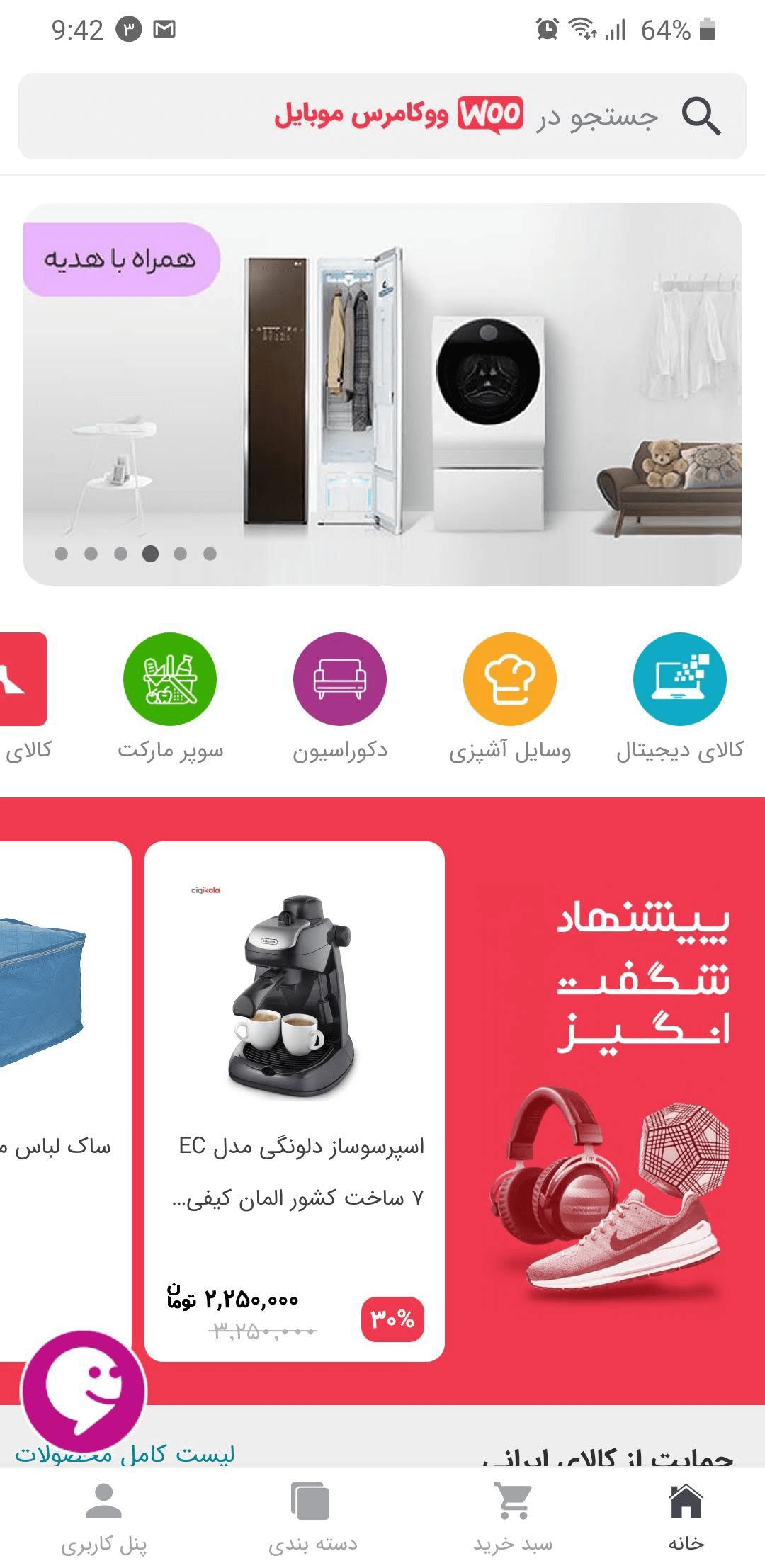 app-screnn (1)