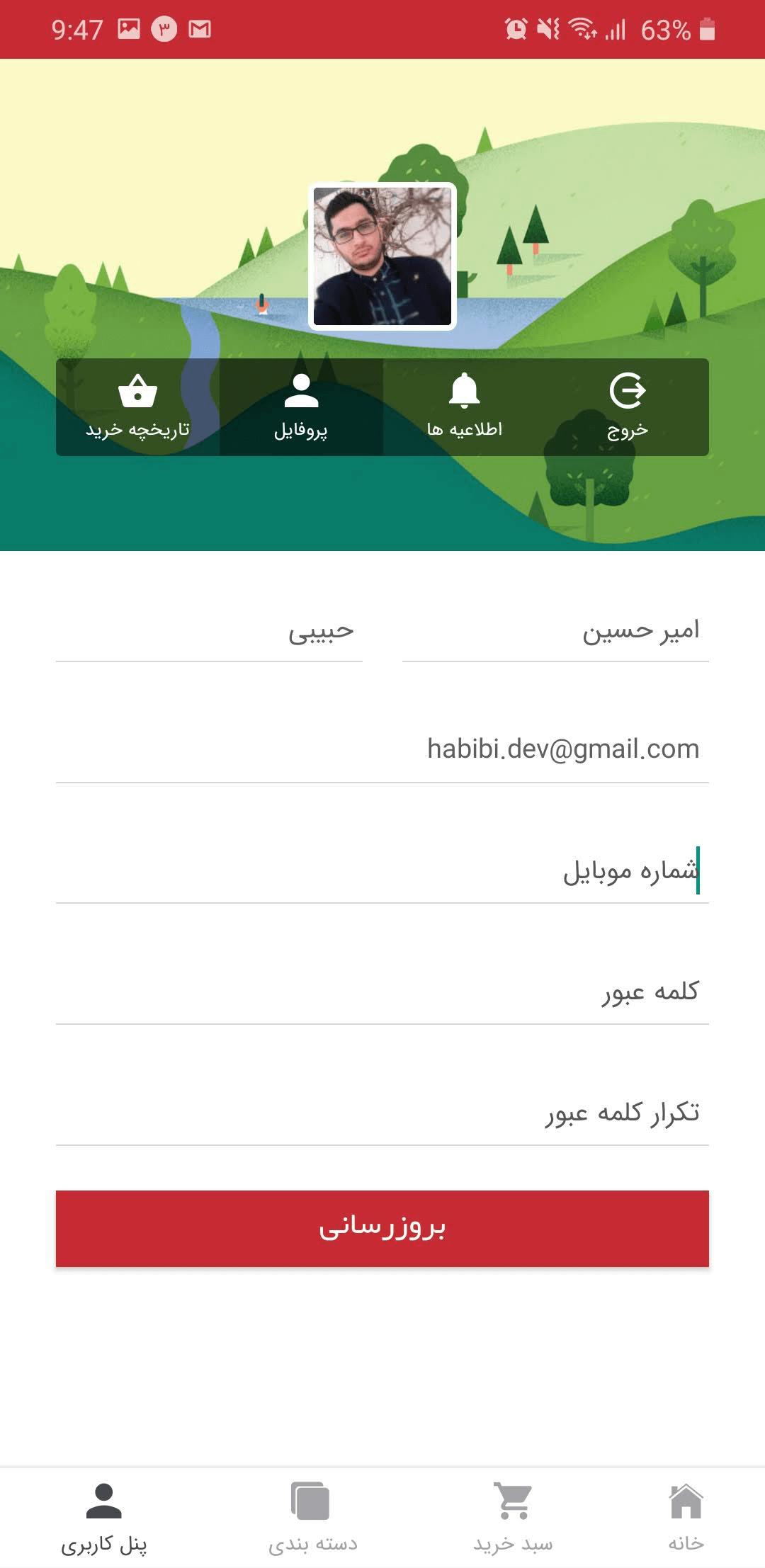 app-screnn (17)
