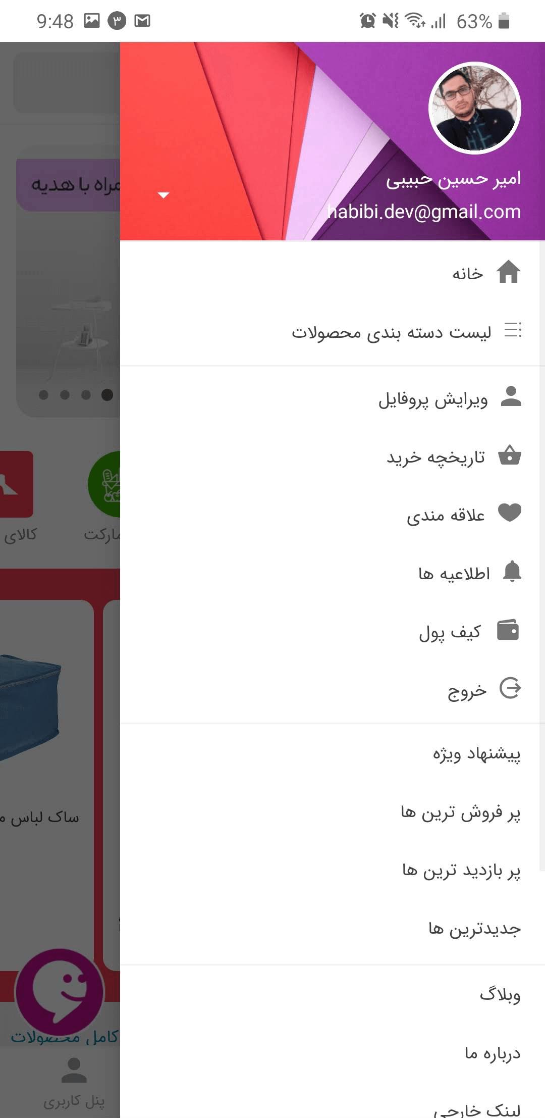 app-screnn (2)
