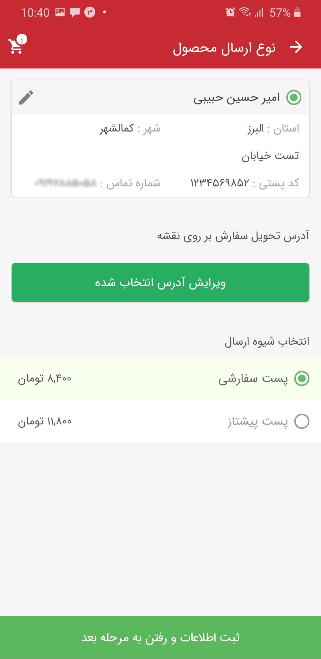 app-screnn (22)