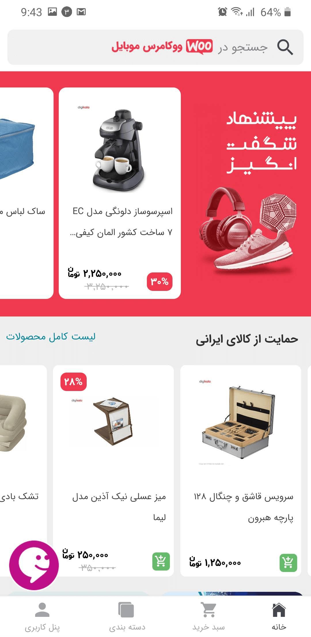 app-screnn (3)