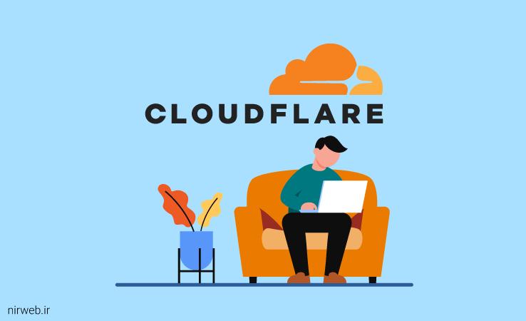cloudflare چیست؟
