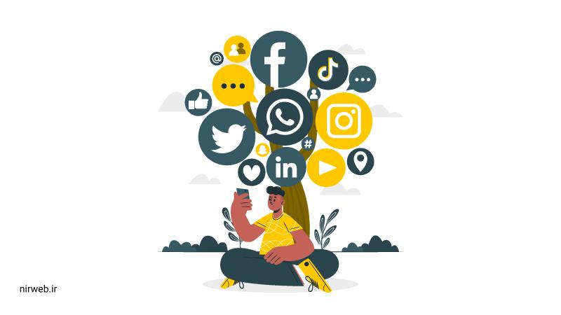 شبکه های اجتماعی در ایجاد فروشگاه آنلاین