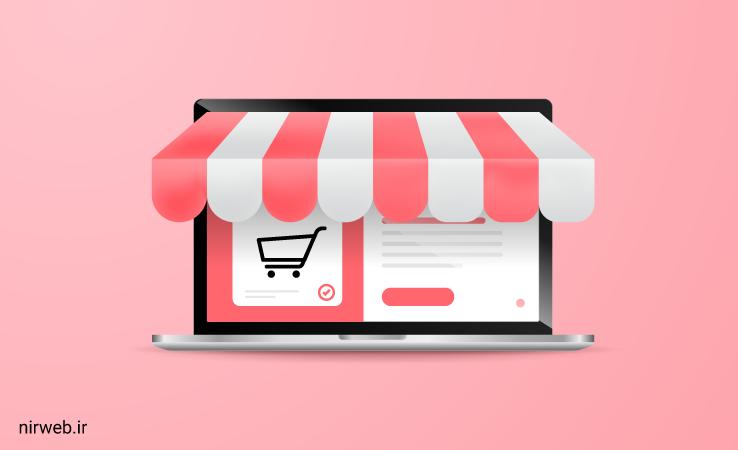چند نکته برای ایجاد فروشگاه آنلاین
