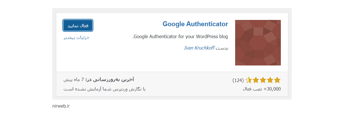 تایید دو مرحله ای وردپرس با افزونه Google Authenticator
