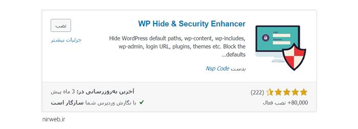 افزونه WP Hide & Security Enhancer