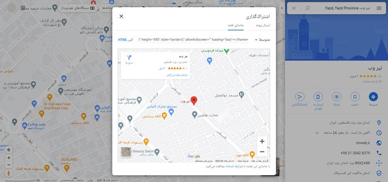 افزودن نقشه گوگل در وردپرس به صورت دستی