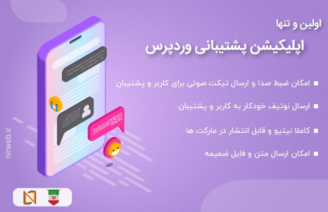 اپلیکیشن پشتیبانی وردپرس و ووکامرس