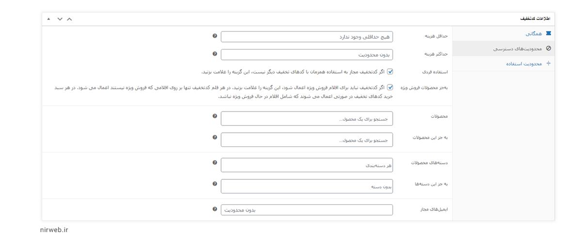 محدودیت دسترسی در ایجاد کد تخفیف در ووکامرس