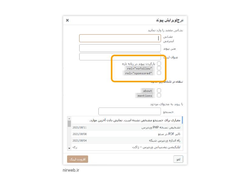 انتخاب انواع لینک ها در وردپرس