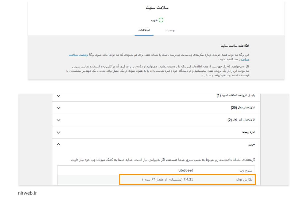 تشخیص نسخه php وردپرس از طریق وردپرس